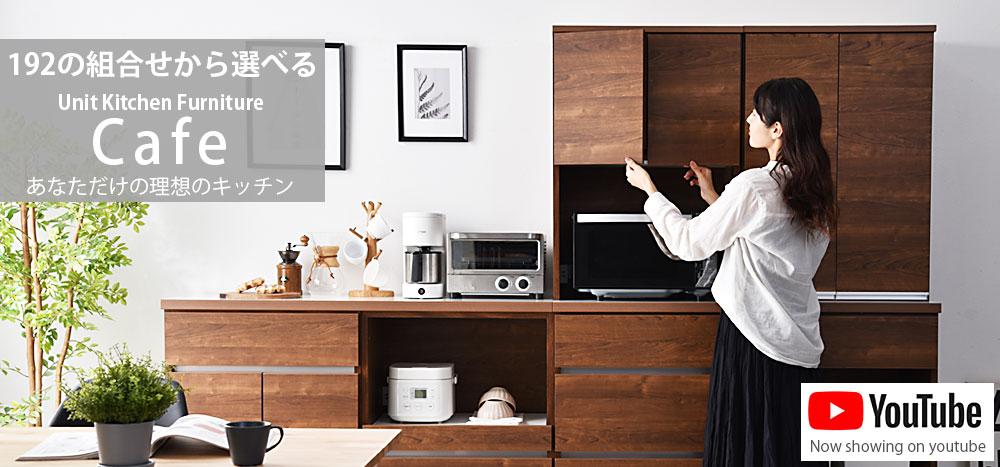 選べる理想のキッチン収納